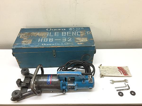 Ogura/オグラB ポータブルベンダー 電動油圧ベンダーHBB-32