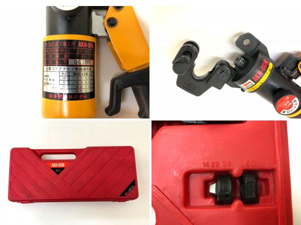 ロブスター/ロブテックス手動油圧式圧着工具AKH-60N詳細画像4