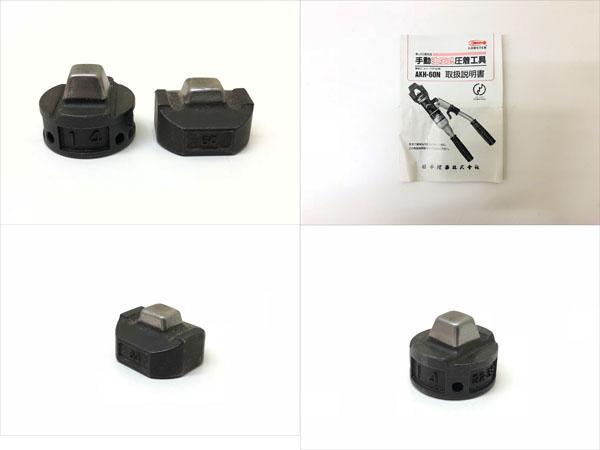 ロブスター/ロブテックス手動油圧式圧着工具AKH-60N詳細画像5