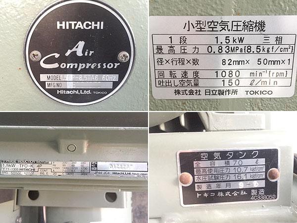 HITACHI/日立2馬力 オイルフリーベビコン1.5OP-8.5TA6詳細画像7