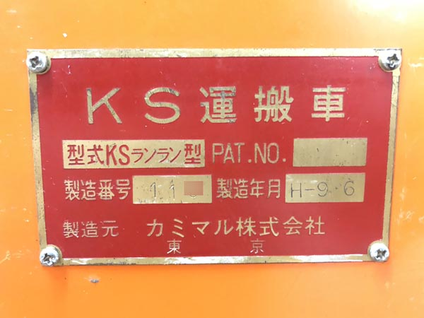 カミマル株式会社ガス溶接機/溶断機KSランラン詳細画像7