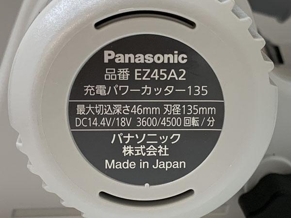 Panasonic/パナソニック18V 充電パワーカッター135EZ45A2LS2G-H詳細画像6