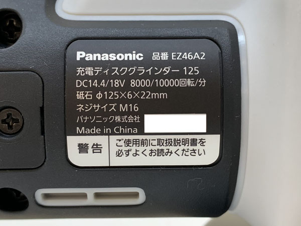 Panasonic/パナソニック18V 3.0Ah 充電ディスクグラインダー125EZ46A2PN2G-H詳細画像5