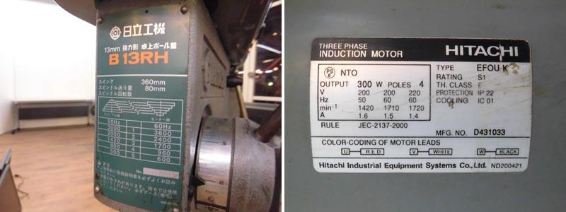 HITACHI/日立工機強力型 13mm 卓上ボール盤 3相200VB13RH詳細画像4