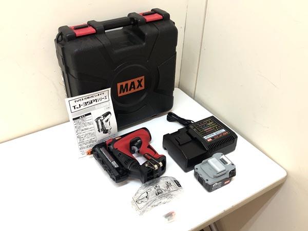 MAX/マックス 充電式ピンネイラ買取しました!