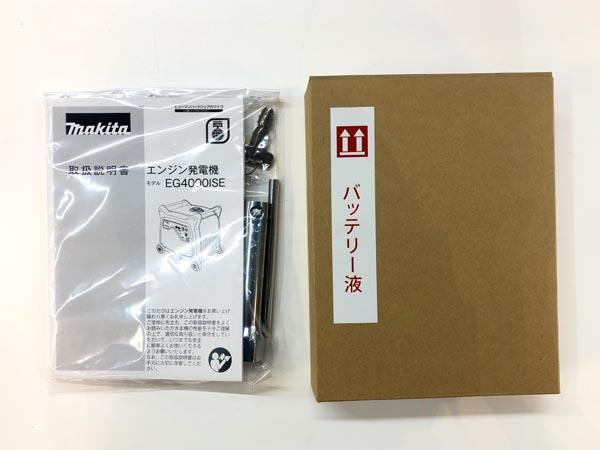 makita/マキタ4.0kVA インバーター発電機EG4000ISE詳細画像6