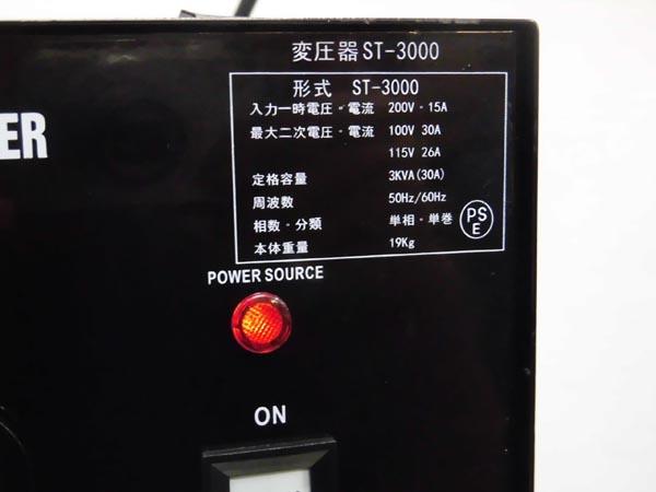 RILAND/リランドダウントランス 200V→100V/115VST-3000 詳細画像4
