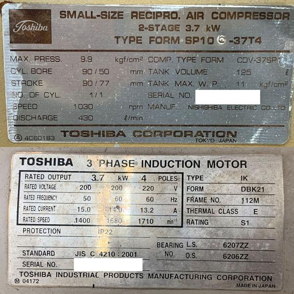 TOSHIBA/東芝3.7kW 5馬力 給油式 レシプロコンプレッサー/エアーコンプレッサーTOSCON SP106-37T4詳細画像6