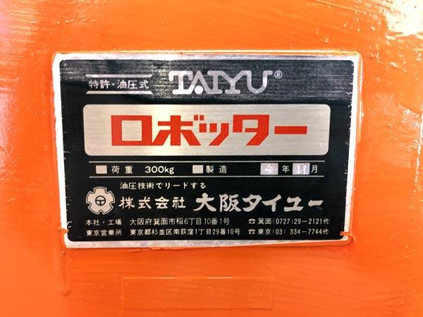 大阪タイユードラム缶リフターロボッター RN-3.2型詳細画像7