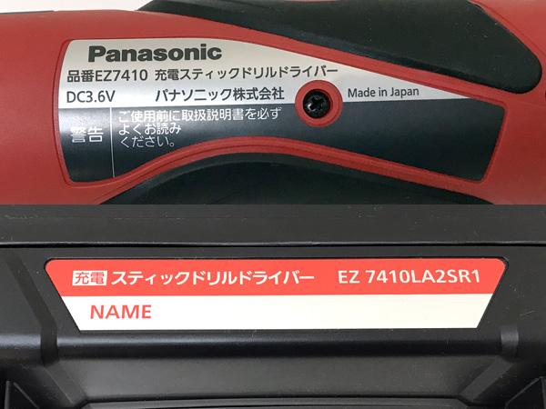 Panasonic/パナソニック充電スティックドリルドライバーEZ7410LA2SR1詳細画像6
