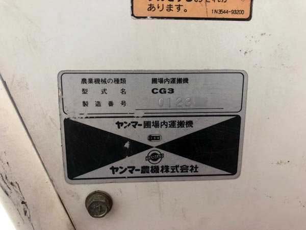 YANMAR/ヤンマー手動ダンプ式運搬車CG3詳細画像7