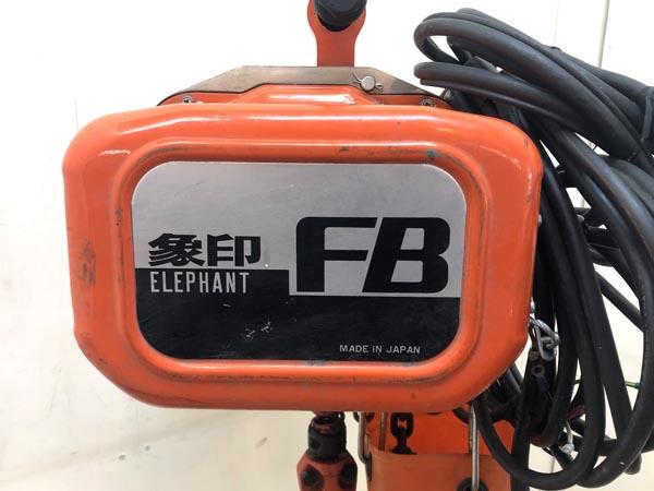 象印/エレファント/ELEPHANT0.9t電動チェーンブロックFB4詳細画像3