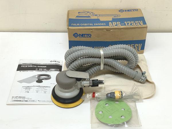 NITTO/日東工器 125mm パームオービタルサンダー エアーサンダー買取しました!