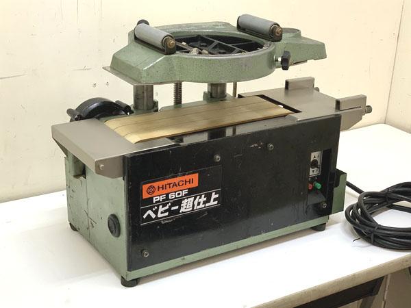 HITACHI/日立工機 180mm 超仕上かんな盤 ベビー超仕上 PF60F