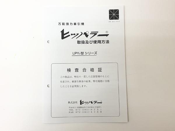 株式会社ヒッパラー1ton レバーブロックLPY2-1TON詳細画像7