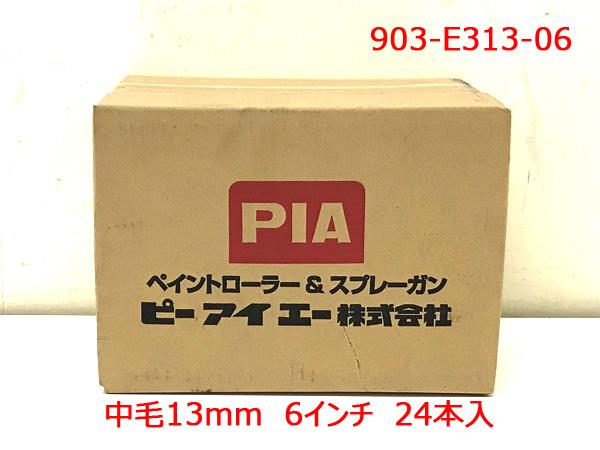 PIA/ピーアイエー ペイントローラー 13mm6インチ(24本入) 903-E313-06