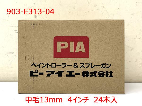 PIA/ピーアイエー ペイントローラー 13mm4インチ(24本入) 903-E313-04