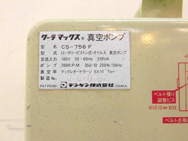 デンゲン真空ポンプ 100V HFC-134a R-12 R-22 CS-756F詳細画像5
