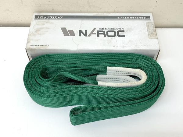 NAROC/ナロック ポリエステルスリング買取しました!