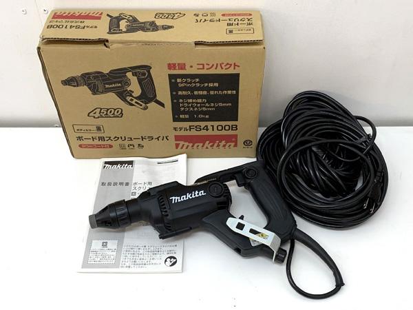 makita/マキタ ボード用スクリュードライバー買取しました!