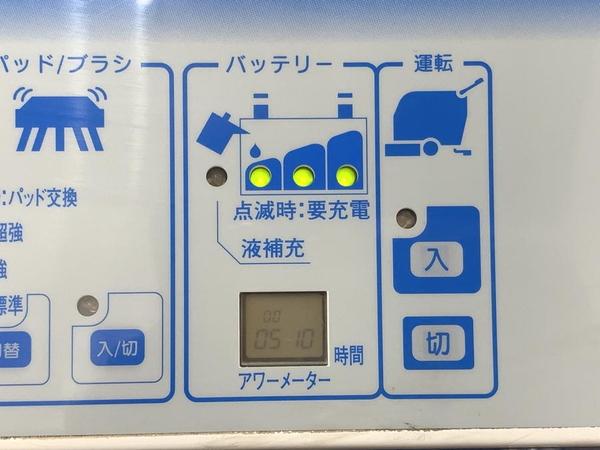 AMANO/アマノ自動床洗浄機CLEAN BURNY/クリーンバーニー SE-640e詳細画像4