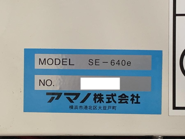 AMANO/アマノ自動床洗浄機CLEAN BURNY/クリーンバーニー SE-640e詳細画像6