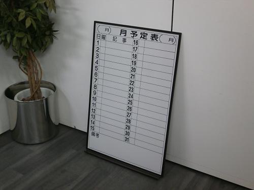 600壁掛月予定表 中古 オフィス家具 ホワイトボード