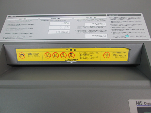 コクヨシュレッダーID431CPSスパイラルカット 96kg アース線欠品 最大55kg `05年詳細画像2