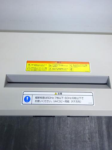 ナカバヤシシュレッダーNS-206CP2001年製 ワンカットクロス ヤケ有詳細画像4