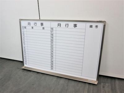 クラウン 900壁掛月予定表  中古|オフィス家具|壁掛けホワイトボード