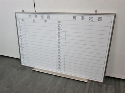 900壁掛月予定表 中古|オフィス家具|壁掛けホワイトボード