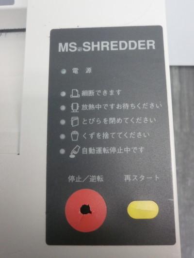 明光商会シュレッダー 2000000016168左右側面ヘコミ有/ボタン割れ有/停止・再スタートボタン作動しません(その他は動作確認済)/ジャンク品のため保証なし詳細画像2