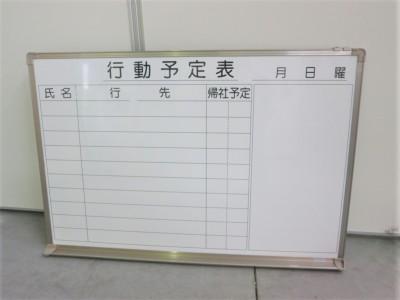 クラウン 900壁掛行動予定表  中古|オフィス家具|ホワイトボード|壁掛ホワイトボード