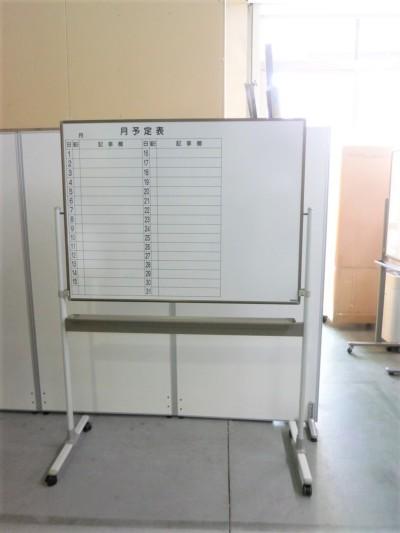 Nicigaku(ニチガク) 1200脚付月予定表  中古|オフィス家具|ホワイトボード
