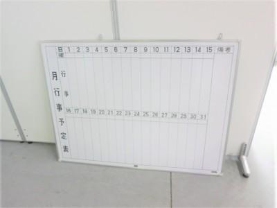 ウチダ(内田洋行) 1200壁掛月予定表  中古|オフィス家具|ホワイトボード|壁掛ホワイトボード