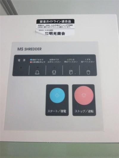 明光商会シュレッダー 2000000021272定格細断枚数10枚(A4)/クロスカット詳細画像2
