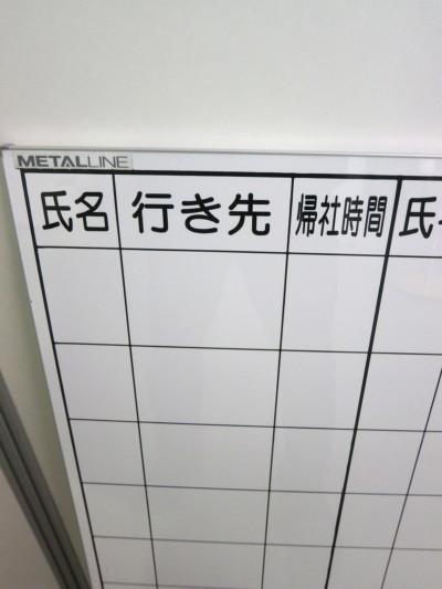 Nicigaku(ニチガク)450行動予定表 2000000023692吊金具付き/スチール/粉受け無/24名分詳細画像3