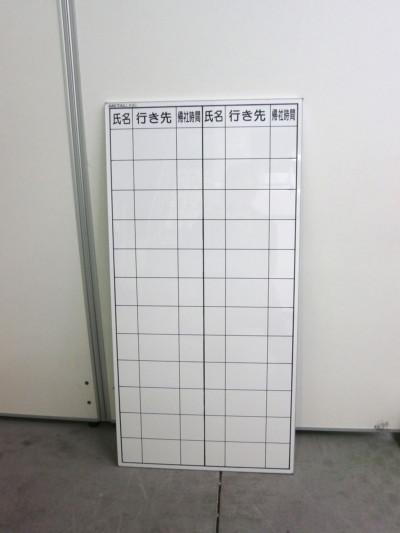 Nicigaku(ニチガク) 450行動予定表  中古|オフィス家具|壁掛けホワイトボード|その他