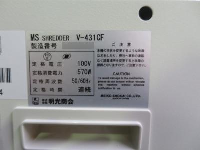 明光商会シュレッダー2000000021540取扱説明書付き/ワンクロスカット(2.5x30mm)/最大投入幅A3/最大枚数22枚/重量81kg詳細画像4