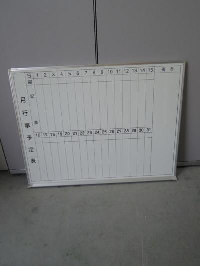 1200壁掛月予定表 中古|オフィス家具|ホワイトボード|壁掛ホワイトボード