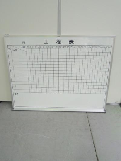 トラスコ(TRUSCO)  1200壁掛工程表  中古|オフィス家具|ホワイトボード