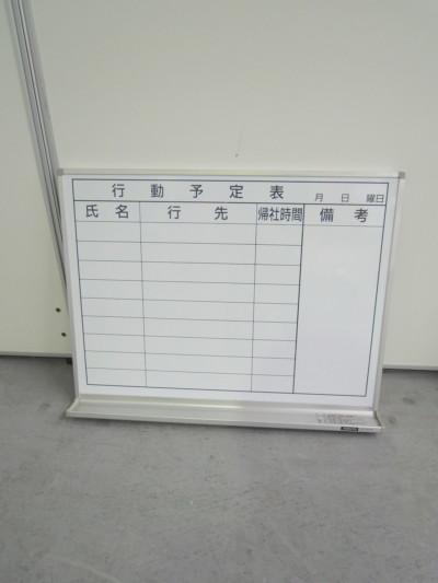 コクヨ 600壁掛行動予定表 中古|オフィス家具|ホワイトボード|壁掛ホワイトボード