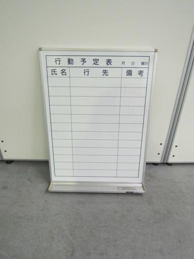 コクヨ 450壁掛行動予定表 中古|オフィス家具|ホワイトボード|壁掛ホワイトボード