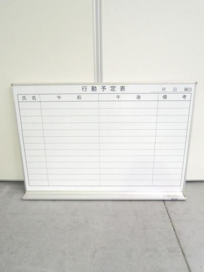 コクヨ 900壁掛行動予定表  中古|オフィス家具|ホワイトボード|壁掛ホワイトボード