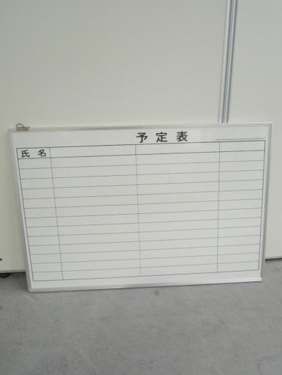 900壁掛行動予定表 中古|オフィス家具|ホワイトボード|壁掛ホワイトボード
