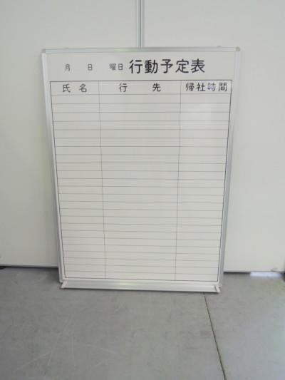イトーキ 900壁掛行動予定表 中古|オフィス家具|ホワイトボード