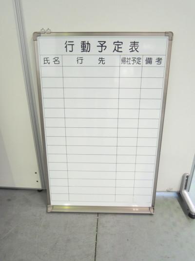 クラウン 600壁掛行動予定表  中古|オフィス家具|ホワイトボード