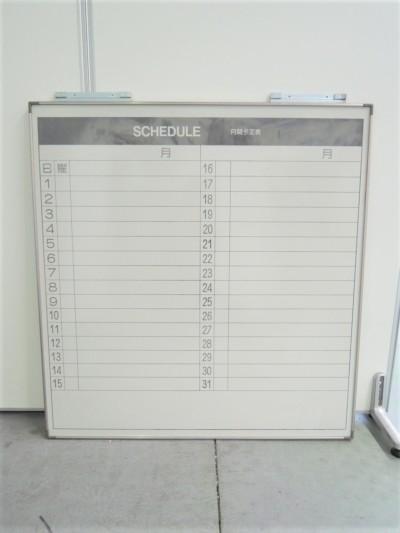 コクヨ 900壁掛月予定表 中古|オフィス家具|ホワイトボード|壁掛ホワイトボード
