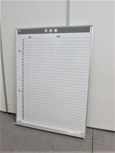 ライオン 900壁掛月予定表  中古|オフィス家具|ホワイトボード