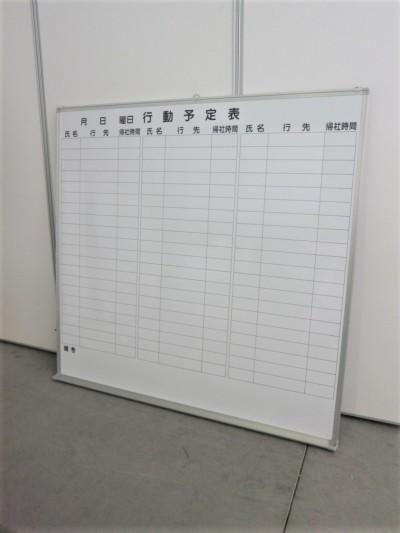 1200壁掛行動予定表  中古|オフィス家具|ホワイトボード